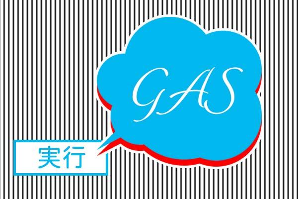 社内業務改善でGAS(Google Apps Script)を使ってみた