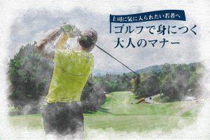 連載:若者だからこそゴルフ!