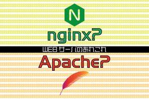 Nginx?Apacheじゃだめなの?Webサーバのあれこれ