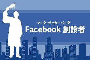 facebook創始者