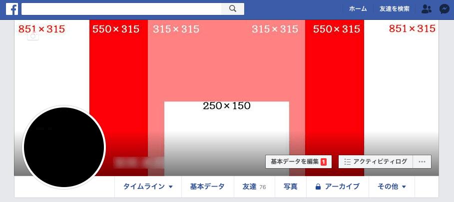 facebookヘッダーサイズ