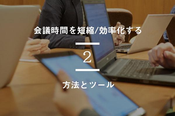 会議の時間を短縮/効率化する方法とツール