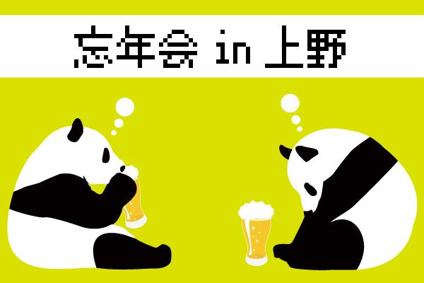 忘年会in上野