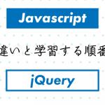 JSとjQの違いと学習順