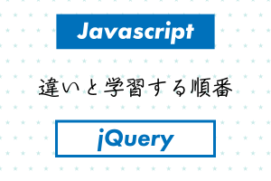 JSとjQの違いと学習する順番