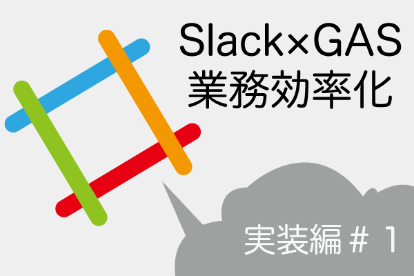 slackとgasで業務効率化してみた実装編