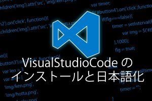 vscodeのインストールと日本語化