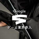 ゲーム業界に参入するGoogle発「STADIA(スタディア)」
