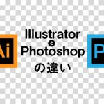 IllustratorとPhotoshopの違い