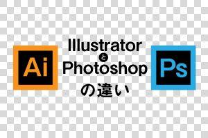 IllustratorとPhotoshopの違い