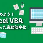 はじめよう!ExcelVBA