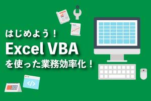 はじめよう!ExcelVBAを使った業務効率化