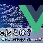 vue.jsとは?〜流行りのJavaScriptフレームワーク〜