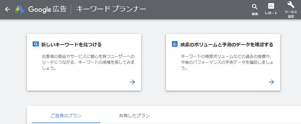 WEBライティングツール「Googleキーワードプランナー」の画像