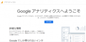 WEBライティングツール「Googleアナリティクス」の画像