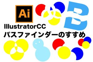 IllustratorCCパスファインダーのすすめ