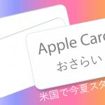 AppleCardおさらい