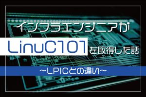 インフラエンジニアがLinuC101を取得した話〜LPICとの違い〜
