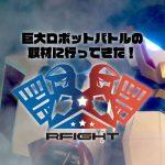 スケルトニクス社のロボットスポーツRFIGHT取材にいってきた!