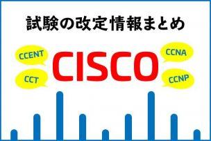 Cisco試験改定情報まとめ