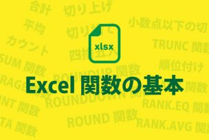 Excel関数の基本