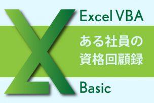 ある社員の資格回顧録〜VBA Basic〜