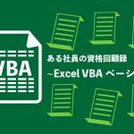 VBAbasic取得と学習方法