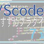 VScodeのお勧めプラグイン7選