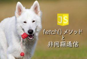 JSのfetch()メソッドと非同期通信