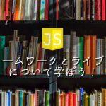 JSフレームワークとライブラリについて