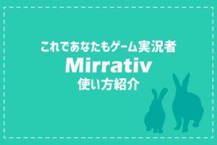 Mirrativの使い方