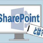 SharePointとは?
