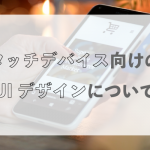 タッチデバイス向けのUIデザインについて