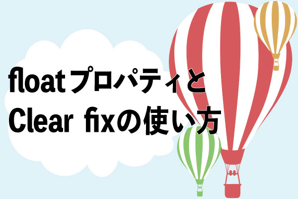 floatプロパティとClear fixの記事のアイキャッチ