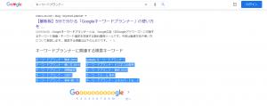 検索結果下部から得られる関連キーワードの画像