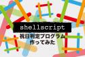 shellscriptで祝日判定プログラム作ってみた