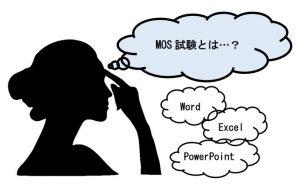 MOS試験について考える女性の影絵