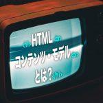 HTMLコンテンツ・モデルとは?