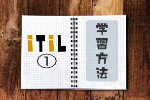 ITIL-学習方法-