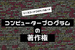 コンピュータープログラム・ソースコードの著作権
