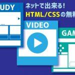 ネットでできるHTML/CSS学習