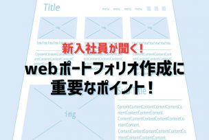 webポートフォリオ作成に重要なポイント!
