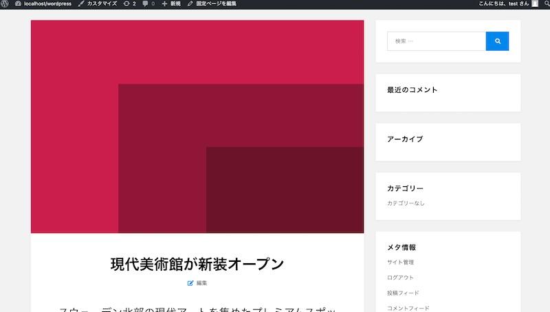 WordPressの固定ページのスクリーンショット