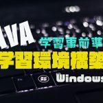 Java環境構築アイキャッチ