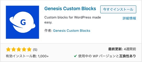 GanesisCustomBlocksのインストール画面