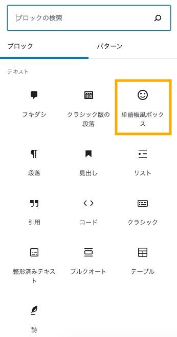 カスタムブロックが追加された場合のブロック一覧の画面