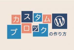 WordPressのカスタムブロックの作り方アイキャッチ