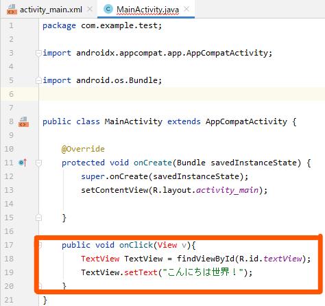 Android Studioの実際の操作画面。追加で記述するJavaのコードを強調した画像。