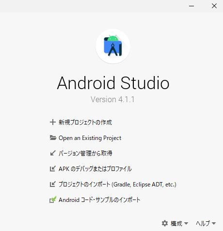 Android Studioのメニュー画面です