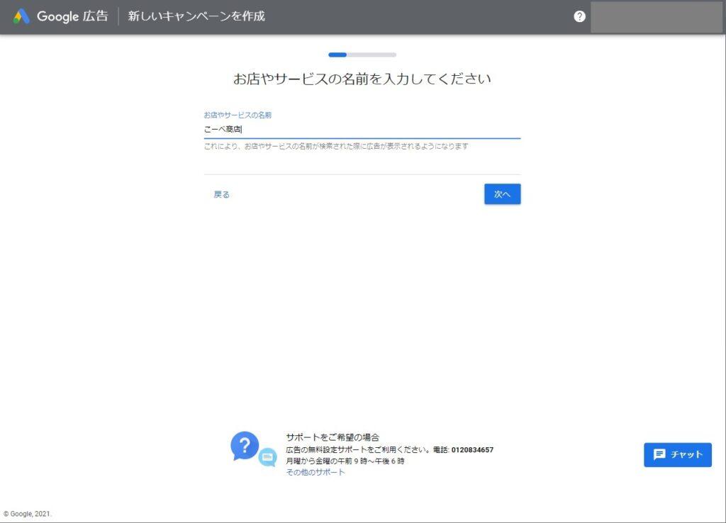 Google広告においてサービス状況を入力するための画面